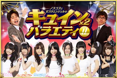 Top_kyuibara_title2