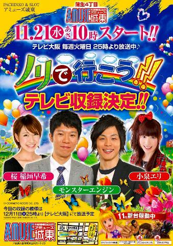 早希ちゃん、エリちゃん ノリで行こう!!のTV収録です。: 茨城の漢 ...